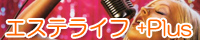 メンズエステ・回春マッサージ風俗エステ【エステライフ+プラス】メンズエステ情報