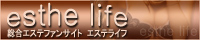 風俗エステ回春性感マッサージ【エステライフ】メンズエステ